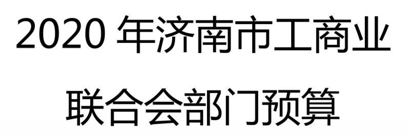2020年济南市工商业联合会部门预算-1