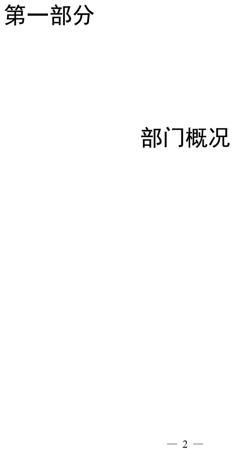 2020年济南市工商业联合会部门预算-3