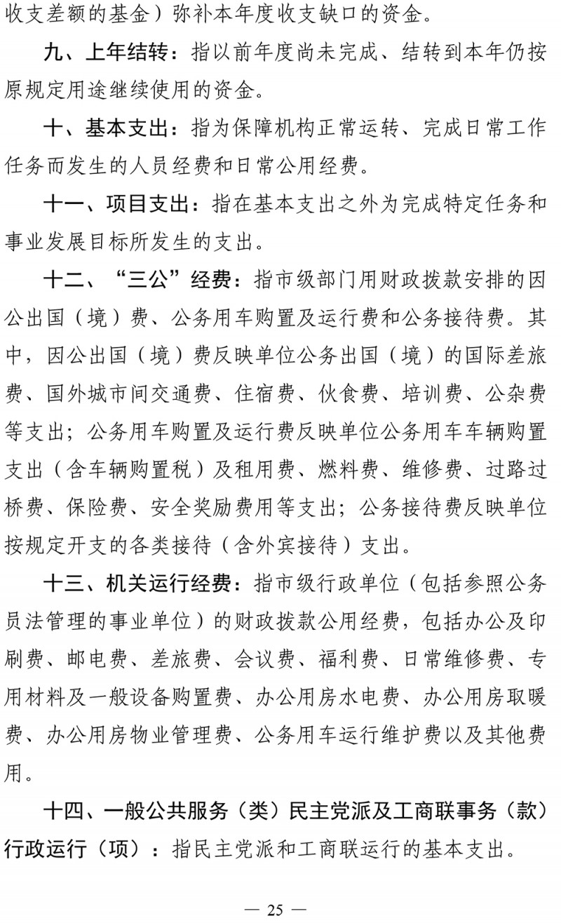 2020年济南市工商业联合会部门预算-26