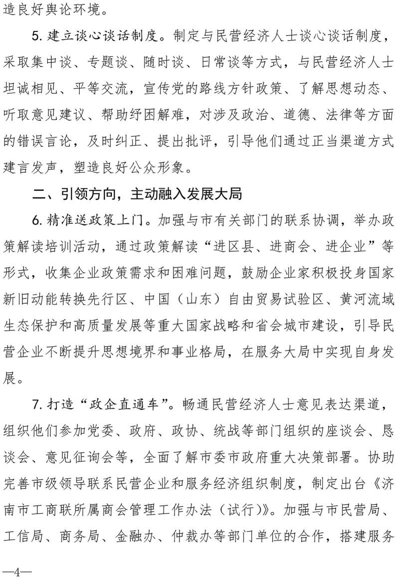 """济联党组发[2020]28号—关于深入推进""""政治引领工程""""的实施意见-PDF版-4"""