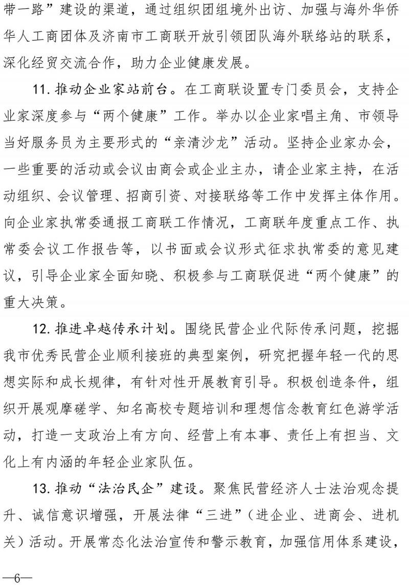 """济联党组发[2020]28号—关于深入推进""""政治引领工程""""的实施意见-PDF版-6"""