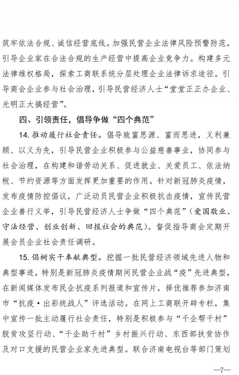 """济联党组发[2020]28号—关于深入推进""""政治引领工程""""的实施意见-PDF版-7"""