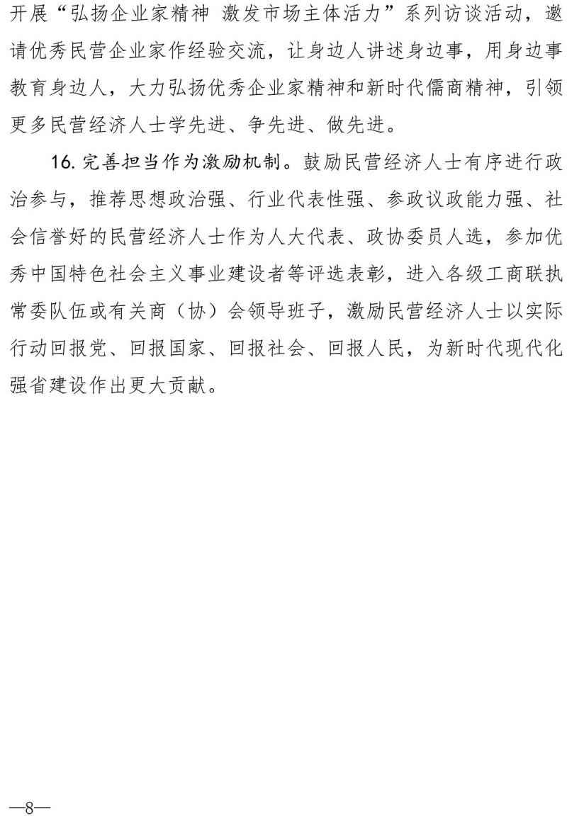 """济联党组发[2020]28号—关于深入推进""""政治引领工程""""的实施意见-PDF版-8"""