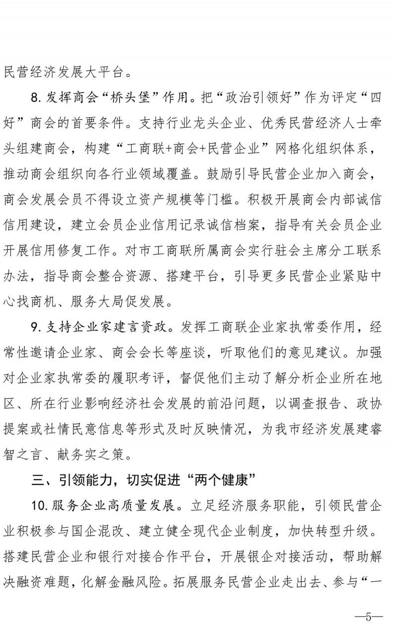 """济联党组发[2020]28号—关于深入推进""""政治引领工程""""的实施意见-PDF版-5"""