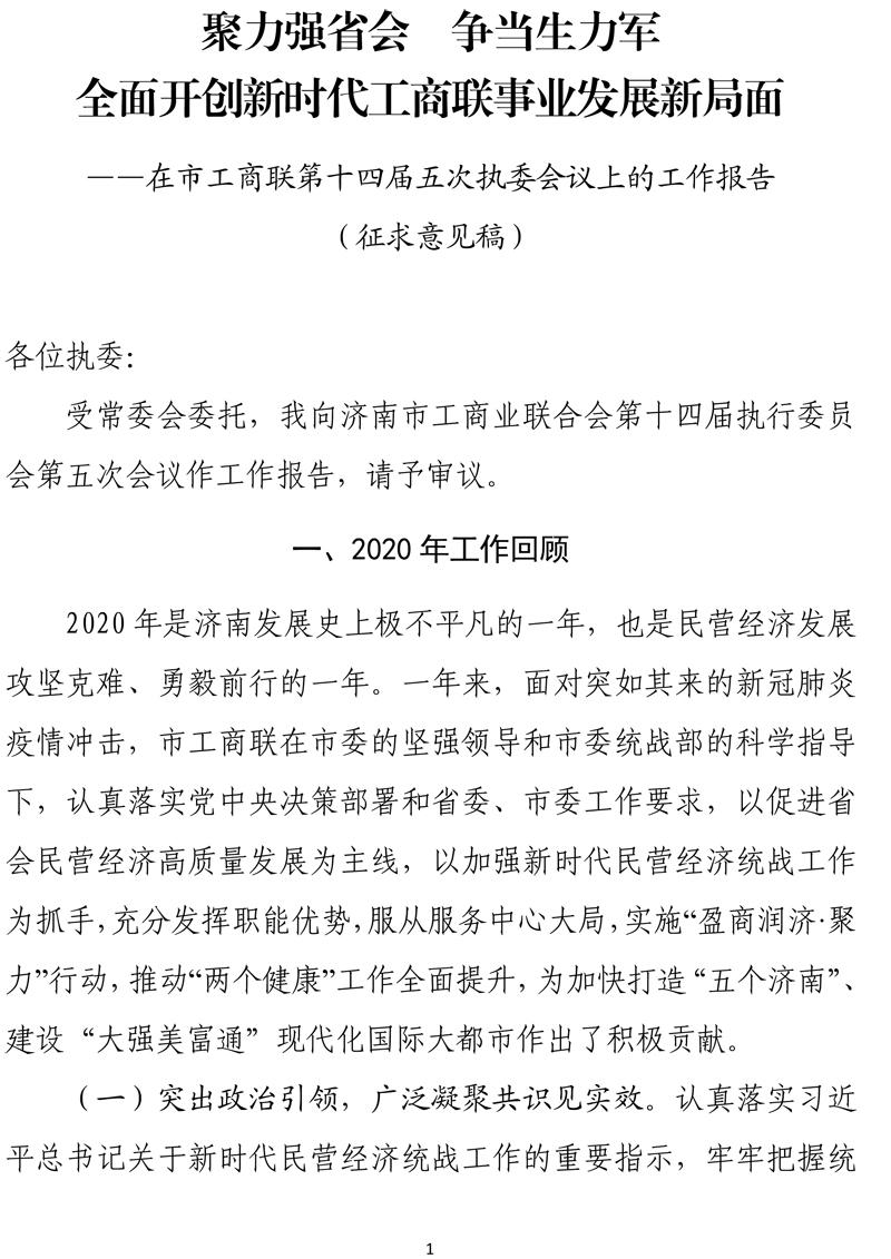 在市工商联十四届五次执委会议上的工作报告(征求意见稿)-1