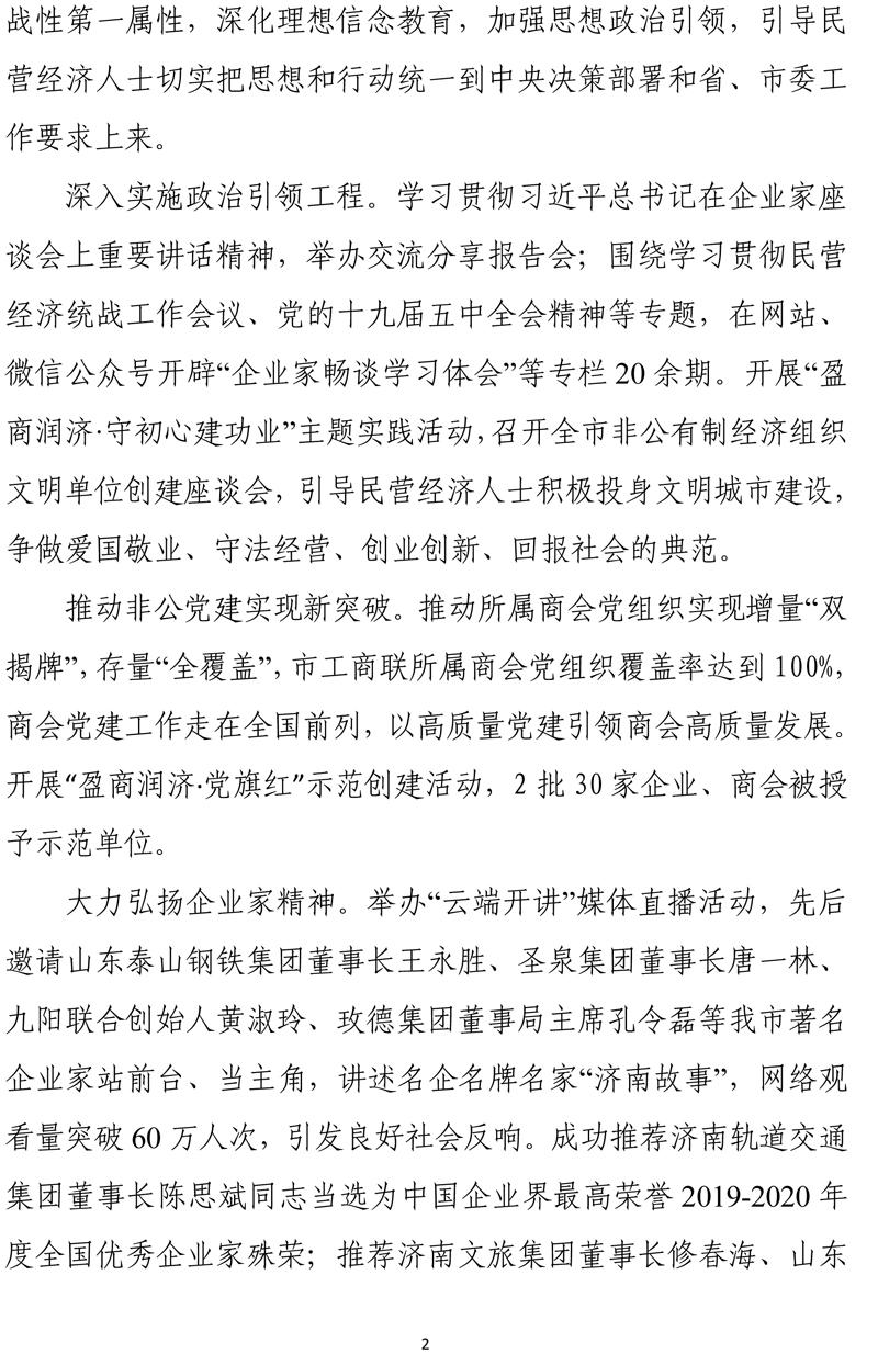 在市工商联十四届五次执委会议上的工作报告(征求意见稿)-2