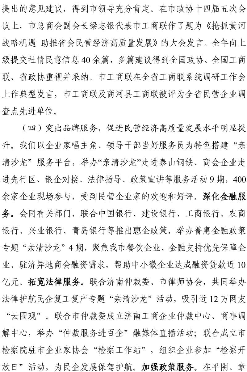 在市工商联十四届五次执委会议上的工作报告(征求意见稿)-5