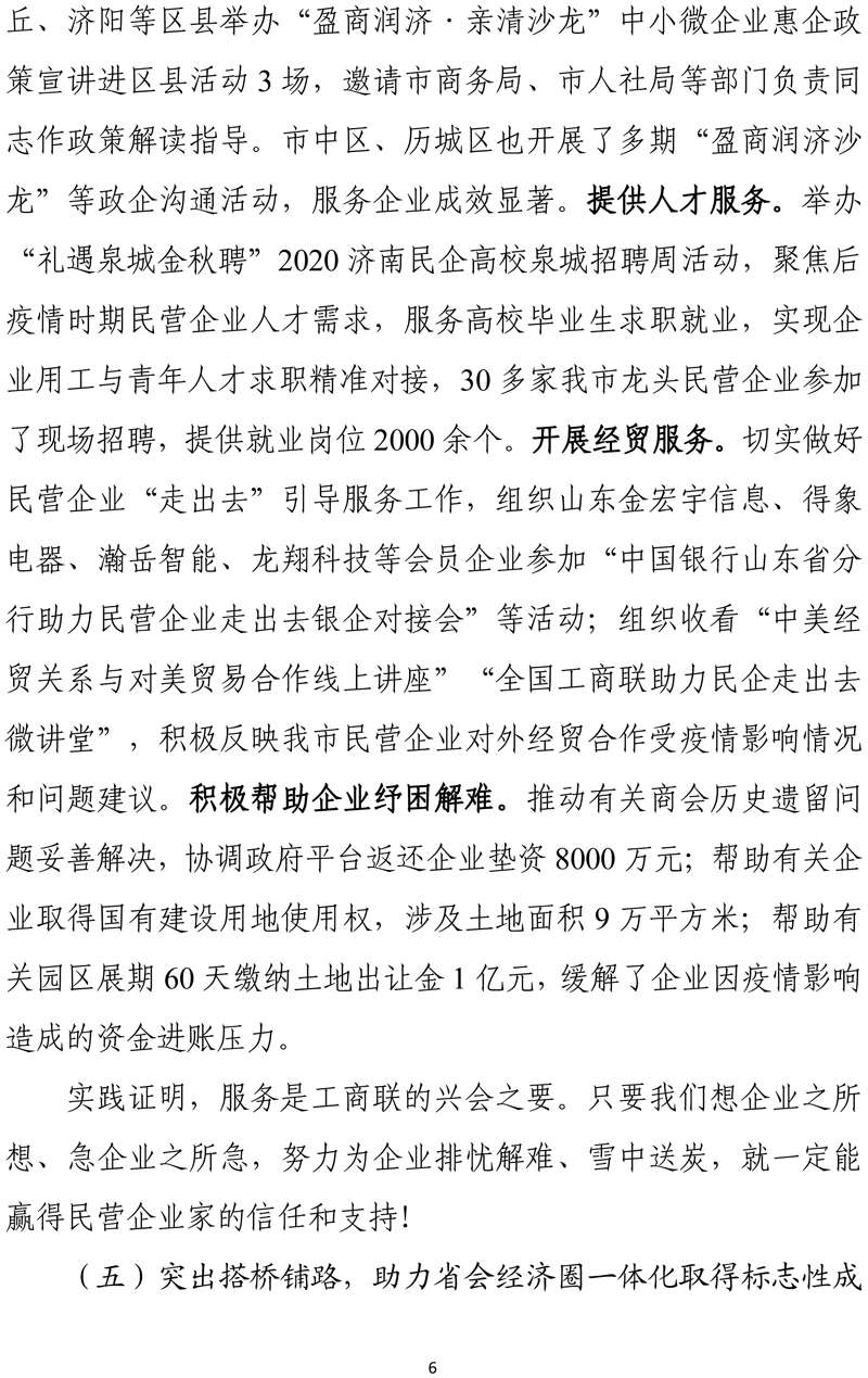 在市工商联十四届五次执委会议上的工作报告(征求意见稿)-6
