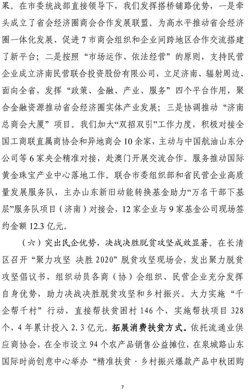 在市工商联十四届五次执委会议上的工作报告(征求意见稿)-7