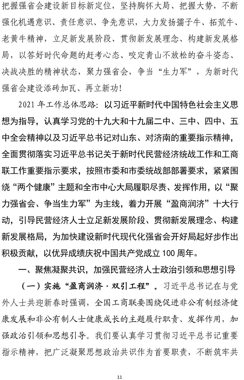 在市工商联十四届五次执委会议上的工作报告(征求意见稿)-11
