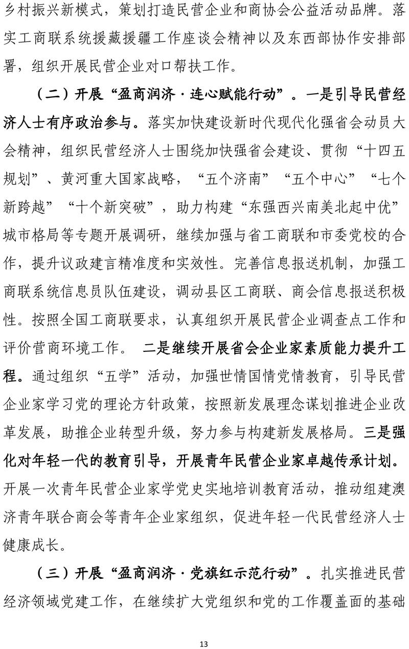 在市工商联十四届五次执委会议上的工作报告(征求意见稿)-13