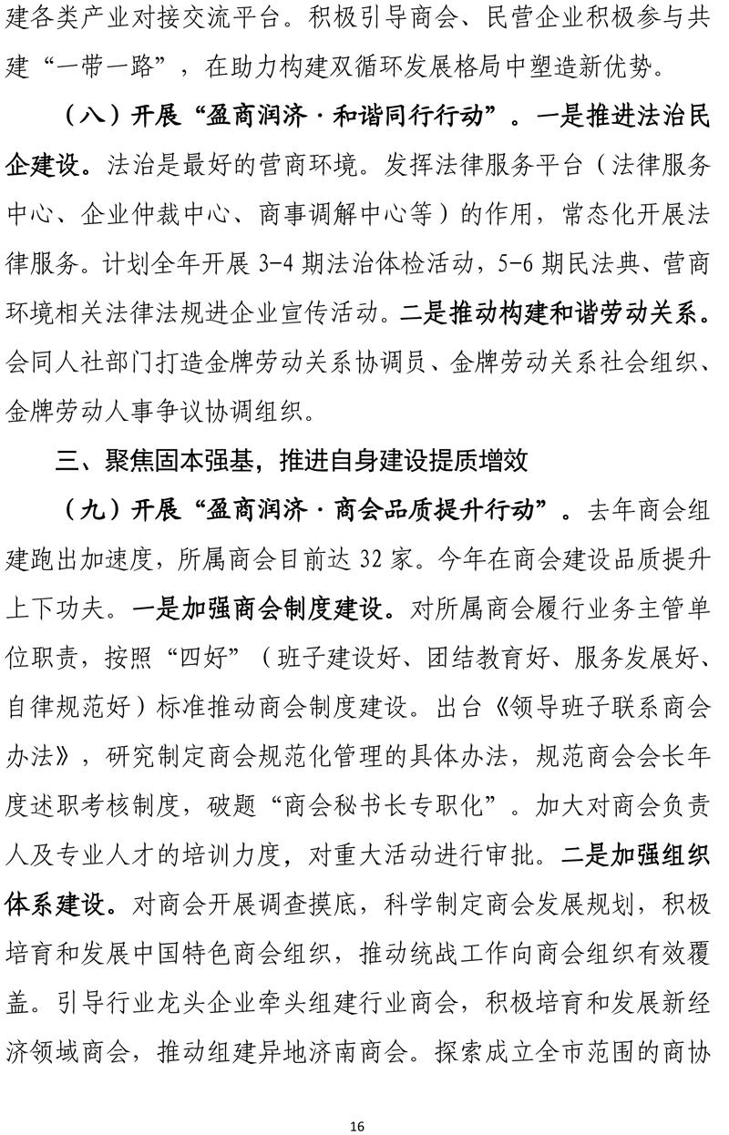 在市工商联十四届五次执委会议上的工作报告(征求意见稿)-16