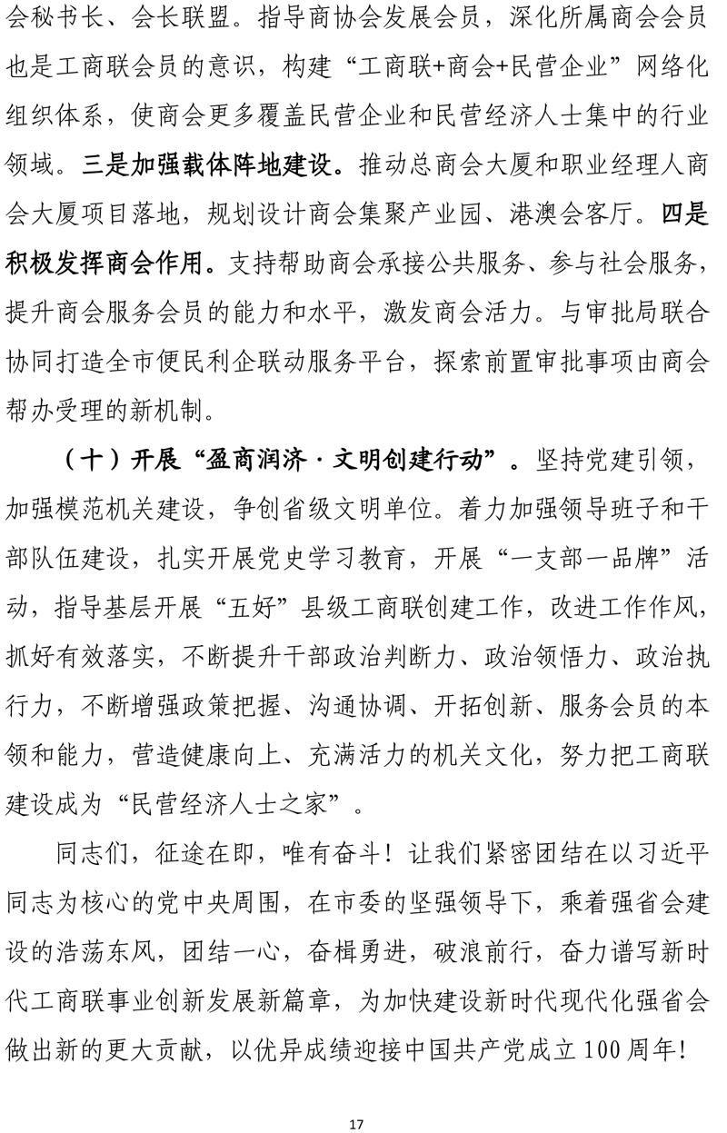 在市工商联十四届五次执委会议上的工作报告(征求意见稿)-17